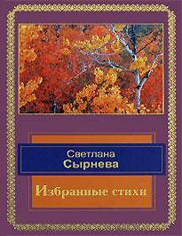 Светлана Сырнева Светлана Сырнева. Избранные стихи