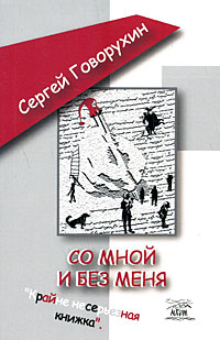 Сергей Говорухин Со мной и без меня петерсон э только будь со мной