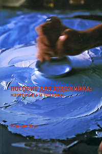 Маргарет Круг Пособие для художника. Материалы и техники книга мастеров