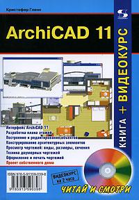 Кристофер Гленн ArchiCAD 11 (+ DVD-ROM) коровин в конец проекта украина
