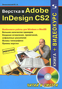 В. А. Зеньковский Верстка в Adobe InDesign CS2 (+ CD-ROM) adobe photoshop cs2 cd