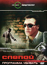 Слепой: Программа убивать. Серии 1-8 ханну иммонен мечты о новой россии виктор чернов 1873 1952