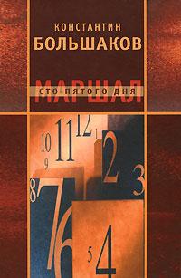 Константин Большаков Маршал сто пятого дня. Часть 1. Построение фаланги сто дней после детства