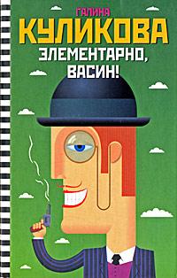 Галина Куликова Элементарно, Васин! галина куликова хедхантер без головы