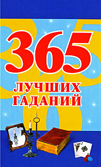 Судьина Наталья Александровна 365 лучших гаданий как парашут в кс
