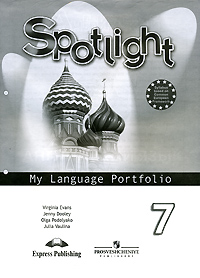 Юлия Ваулина, Дженни Дули, Ольга Подоляко, Вирджиния Эванс Spotlight 7: My Language Portfolio / Английский язык. 7 класс. Языковой портфель malcolm kemp extreme events robust portfolio construction in the presence of fat tails isbn 9780470976791