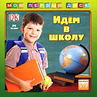 Zakazat.ru Мой первый диск: Идем в школу