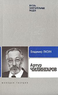 Владимир Лизун Артур Чилингаров флаг пограничных войск россии великий новгород