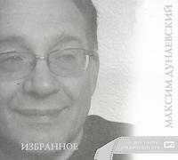 Дмитрий Харатьян,Николай Караченцов,Ирина Муравьева,Михаил Пуговкин,Жанна Рождественская Максим Дунаевский. Избранное (mp3) м ф фикситека здоровье