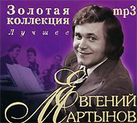 Евгений Мартынов Евгений Мартынов. Лучшее (mp3) мартынова г бирюза