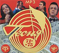 Песня 71-75 (mp3)