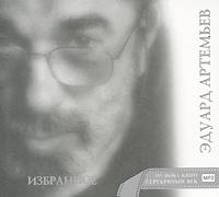 Эдуард Артемьев. Избранное (mp3) несколько дней из жизни и и обломова blu ray