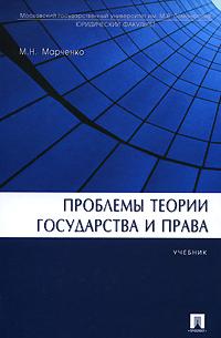 Проблемы теории государства и права