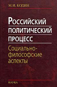 М. И. Кодин Российский политический процесс. Социально-философские аспекты