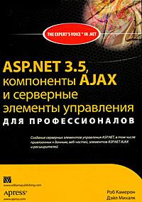 Роб Камерон, Дэйл Михалк ASP.NET 3.5, компоненты AJAX и серверные элементы управления для профессионалов кристиан венц программирование в asp net ajax