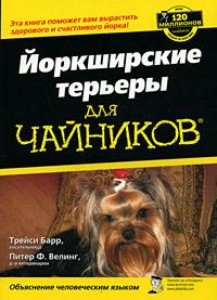 Трейси Барр, Питер Ф. Велинг Йоркширские терьеры для чайников как купить собаку в новосибирске породы ризеншнауцер без документов