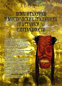 Психопрактики в мистических традициях от архаики до современности. А. Г. Сафронов