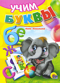 Нина Никитина Учим буквы disney игра алфавит учим буквы и цифры принцессы