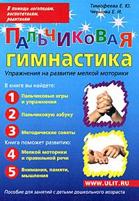 Е. Ю. Тимофеева, Е. И. Чернова Пальчиковая гимнастика. Пособие для занятий с детьми дошкольного возраста скоробогатова е волшебные игры с детьми