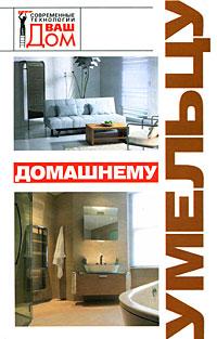 Нонна Новосад Домашнему умельцу степанов с и электрика в квартире и доме своими руками cd