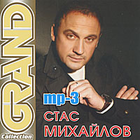 Стас Михайлов Grand Collection. Стас Михайлов (mp3) цены онлайн