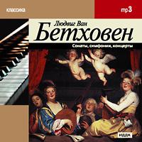 Классика. Людвиг Ван Бетховен. Сонаты, симфонии, концерты (mp3)