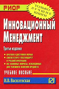 И. В. Василевская Инновационный менеджмент инновационный менеджмент учебник