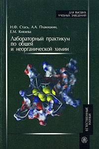 Н. Ф. Стась, А. А. Плакидкин, Е. М. Князева Лабораторный практикум по общей и неорганической химии успехи общей химии