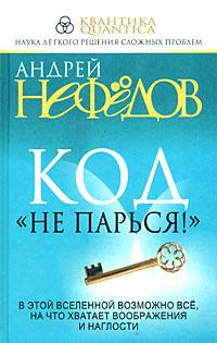 Андрей Нефедов Код