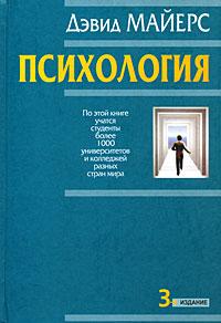 Дэвид Майерс Психология ISBN: 978-985-15-0464-6 ценностные основания психологической науки и психология ценностей