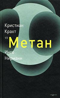Кристиан Крахт, Инго Нирман Метан орский газ метан балон