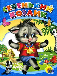 купить Серенький козлик по цене 60 рублей