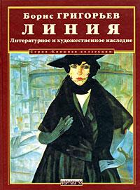 Линия. Литературное и художественное наследие