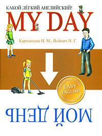My Day / Мой день. Какой легкий английский!. H. M. Карпышева, Н. Г. Войнич