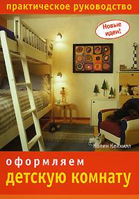 Колин Кейхилл Оформляем детскую комнату. Практическое руководство