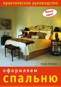 Колин Кейхилл Оформляем спальню. Практическое руководство угловые шкафы в спальню фото маленькие