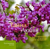 Zakazat.ru: Тайна Любви. Исцеление словом и музыкой (+ CD). Илья Короп
