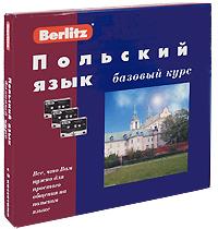 Н. Довнар Berlitz. Польский язык. Базовый курс (+ 3 аудиокассеты, 1 CD), цена и фото
