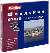 Berlitz. Шведский язык. Базовый курс (+ 3 аудиокассеты, 1 CD), цена и фото