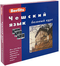 Т. Мумтаз Berlitz. Чешский язык. Базовый курс (+ 3 аудиокассеты), цена и фото