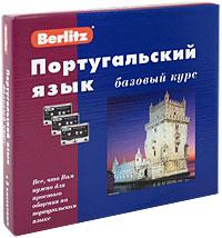 Ю. Агеев Berlitz. Португальский язык. Базовый курс (+ 3 аудиокассеты, MP3)+ бонус, цена и фото