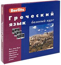 М. Валетина Berlitz. Греческий язык. Базовый курс (+ 3 аудиокассеты), цена и фото