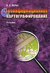 Геоинформационное картографирование
