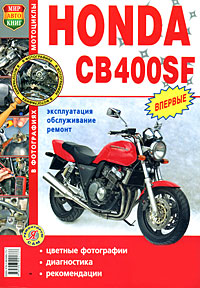 Мотоциклы СВ400SF. Эксплуатация, обслуживание, ремонт
