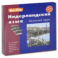 И. Трофимова Berlitz. Нидерландский язык. Базовый курс (+ 3 аудиокассеты, MP3) Нидерландский язык. Базовый курс. 1 кн. + 3 а/кассеты (+бонус MP3,CD)