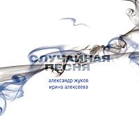 Александр Жуков, Ирина Алексеева. Случайная песня
