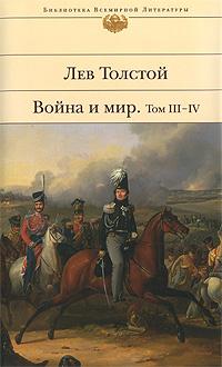 Лев Толстой Война и мир. Том 3-4 лев толстой война и мир тома 1 и 2 в сокращении