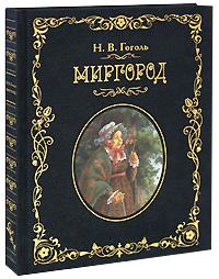 Н. В. Гоголь Миргород (подарочное издание) н в гоголь миргород эксклюзивное подарочное издание