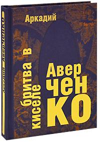 Аркадий Аверченко Бритва в киселе (подарочное издание) обложка книги денискины рассказы