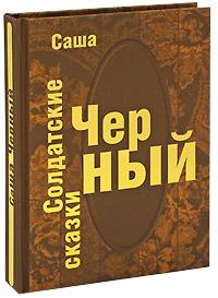 Саша Черный Солдатские сказки (подарочное издание) солдатские сказки